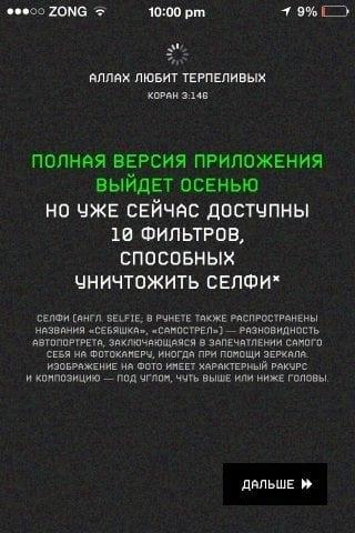 funny anti-selfies app iphone russian language