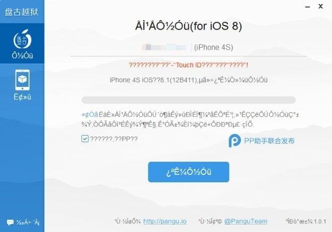 ios 8 jailbreak pangu chinese screenshot