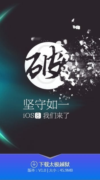 jailbreak iOS 8.1.1 taig tool