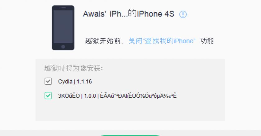 jailbreak ios 8.1.1 iphone 4s