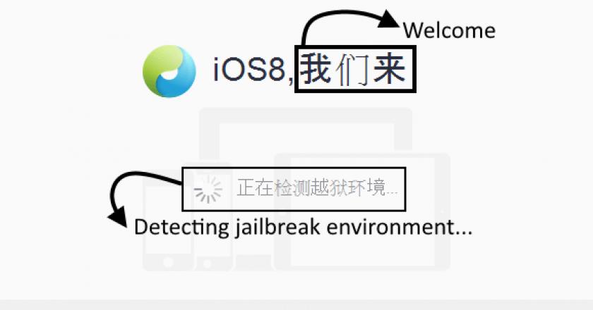 taig jailbreak english translation launch screen