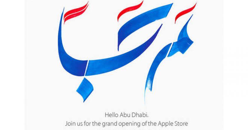 Apple Retail Stores