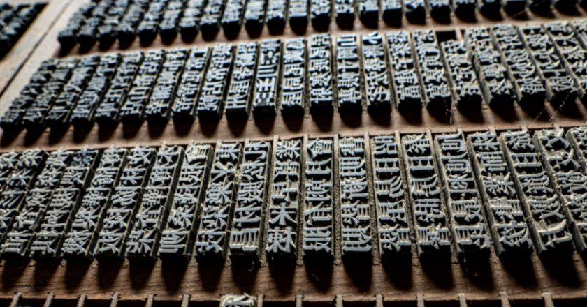 Ancient Chinese Printing